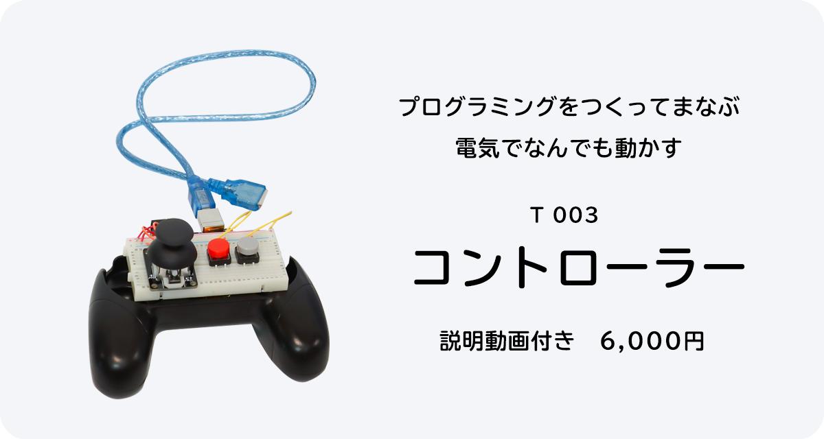 T003 コントローラー